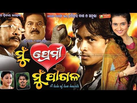 Video Mu Premi Mu Pagala - Lokdhun Odia | Brand New Odia Movies | Full HD download in MP3, 3GP, MP4, WEBM, AVI, FLV January 2017