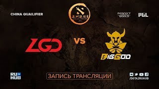 LGD vs BG, DAC CN Qualifier [Adekvat, LighTofHeaveN]