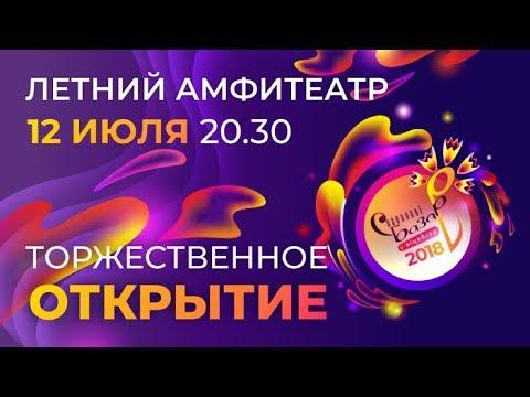 Церемония открытия ХХVII Международный фестиваль Славянский базар в Витебске 2018. Полная версия - DomaVideo.Ru