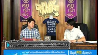 Play Ment 17 July 2013 - Thai TV Show