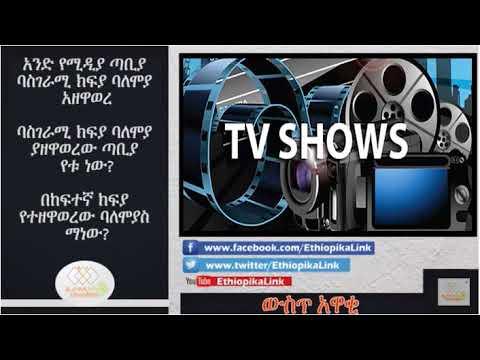 EthiopikaLink The insider News December 03 2017 Part 1