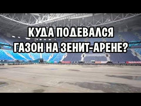 КУДА ПРОПАЛО ПОЛЕ ЗЕНИТ-АРЕНЫ? НАШЁЛ СКЕЛЕТ! Офис ВКонтакте (видео)