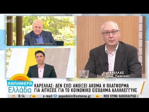 Κοινωνικό Εισόδημα Αλληλεγγύης – Δ. Καρέλλας στην εκπομπή «Καλημέρα Ελλάδα»