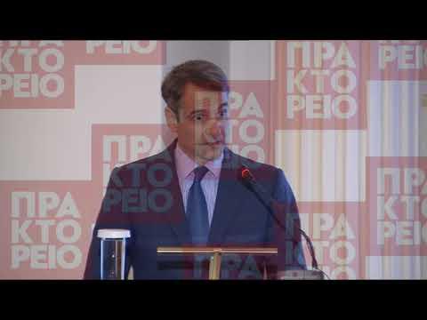 Ομιλία του Κυριάκου Μητσοτάκη σε Εκδήλωση της Ελληνικής Ένωσης Τραπεζών