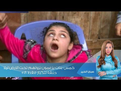 صبايا الخير-ريهام سعيد| خمس  بنات يزعمون نزولهم تحت الارض ليلا (حلقه للكبار فقط +18)