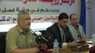 ورشة عمل بعنوان: المراجعات الفكرية للحركات الإسلامية (حركة حماس نموذجاً)