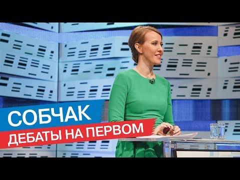 Дебаты на Первом. Собчак, Грудинин, Жириновский, Явлинский и другие кандидаты (01.03.2018)