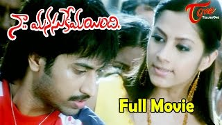Naa Manasukemaindi - Full Length Telugu Movie - Paramesh - Sindhu Thulani