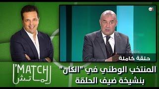 """برنامج الماتش : المنتخب الوطني في """"الكان"""" .. بنشيخة ضيف الحلقة"""