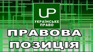 Правові позиції. Українське право. Випуск від 2018-06-14