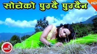 Socheko Pugdai Pugdain - Sundar Khanal & Sarita Sunar / Ft.Manjita/Madhav