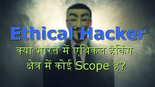"Educational Video for what scope in ethical hacking in India?Hello Friends,आज हम इस वीडियो में देखेंगे कि क्या भारत में एथिकल हैकिंग क्षेत्र में करियर बनाया जा सकता है? क्या हम एथिकल हैकिंग को करियर के रूप में चुन सकते है?  भारत में एथिकल हैकिंग क्षेत्र में क्या अवसर है?  इस के बारें में काफी लोगो के सवाल थे तो हम इस पर चर्चा करेंगेयदि दोस्तों वीडियो अच्छा लगे तो अपने दोस्तों के शेयर करें ताकि वह भी इसके बारें में जान सके Sorry aaj koi practical nahi hai is video me :)Note: I'm not a career specialist, it's only my opinion.This video is for educational purpose only.Copyright Disclaimer Under Section 107 of the Copyright Act 1976, allowance is made for ""fair use"" for purposes such as criticism, comment, news reporting, teaching, scholarship, and research.Fair use is a use permitted by copyright statute that might otherwise be infringing.▀▄▀▄▀▄ [Subscribe TechChip] ▄▀▄▀▄▀https://goo.gl/SKDRBp▀▄▀▄▀▄ [ Follow Me on ] ▄▀▄▀▄▀twitter: https://twitter.com/techchipnetfacebook: https://facebook.com/techchip"