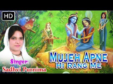 Video Mujhe Apne Hi Rang Me Rang Le || Sadhvi Purnima Ji || New Krishan Bhajan 2015 Hindi download in MP3, 3GP, MP4, WEBM, AVI, FLV January 2017