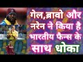IND vs WI - Chris Gayle,Dwayne Bravo and Sunil Narine Cheated Indian Cricket Fans