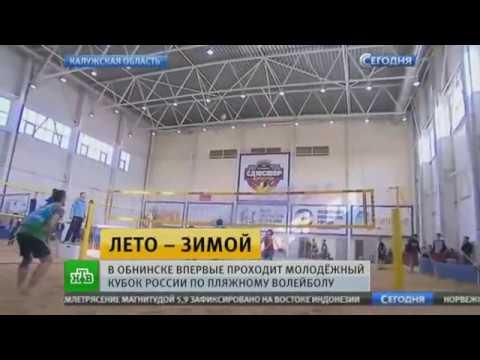 В Обнинске проходит молодежный кубок России по пляжному волейболу
