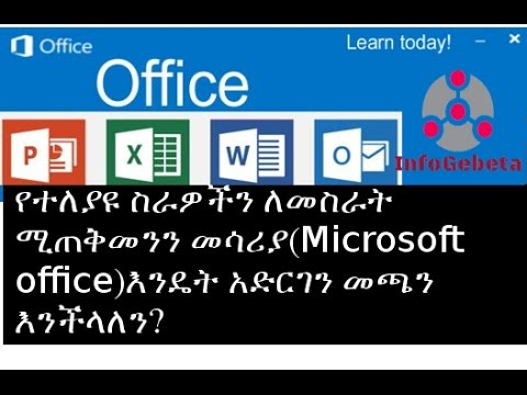 ComputerTips: እንዴት አድርገን Microsoft office ኮምፒውተራችን ላይ መጫን እንችላለን ?