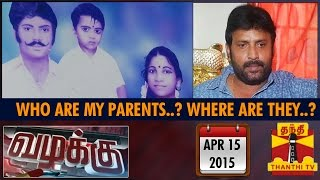 Vazhakku (Crime Story) : Who are my Parents..? Where are They...? - Actor Vignesh 15/4/15 Thanthi