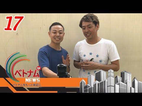 VIETNAM NEWS #17 | ベトナム News 03/16 | 160319 日本語教師とベトナム人生徒 - Thời lượng: 15 phút.