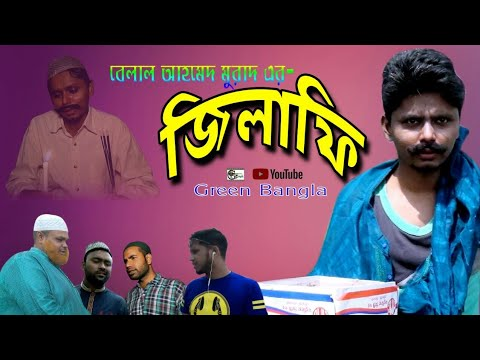 নাটকঃ জিলাফি।Jilafi। Belal Ahmed Murad।Sylheti Natok। New Bangla Natok।Comedy Natok।#Green-Bangla।