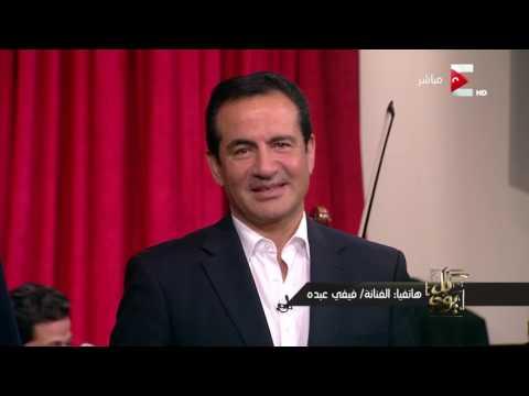 """""""خمسة مواه"""" جديدة من فيفي عبده..هذه المرة لمحمد ثروت"""