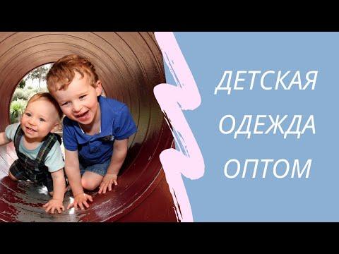 Качественная турецкая детская одежда оптом из Турции | modatekstil.ru видео