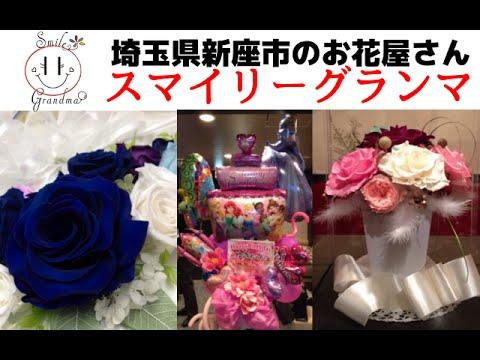プリザーブドフラワー&おむつケーキならお任せ!埼玉県新座のお花屋さん「スマイリーグランマ」
