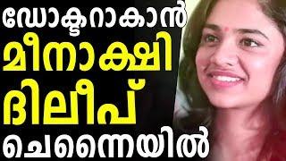 Video Dileep Daughter Meenakshi is in Chennai for Studying MBBS - ഡോക്ടറാകാൻ മീനാക്ഷി ദിലീപ് ചെന്നൈയിൽ MP3, 3GP, MP4, WEBM, AVI, FLV September 2018