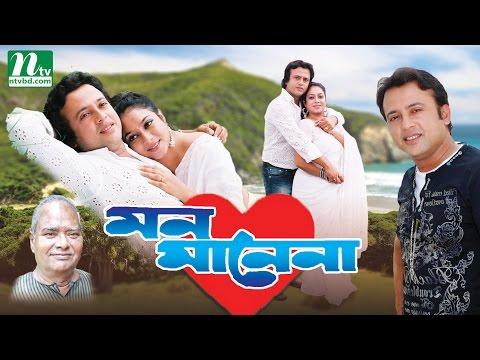 Romantic Bangla Movie: Mon Mane Na | Riaz | Shabnur | Super Hit Bangla Film