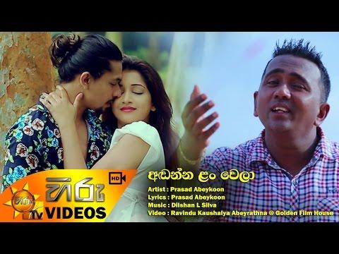 Adanna Lan Wela - Prasad Abeykoon