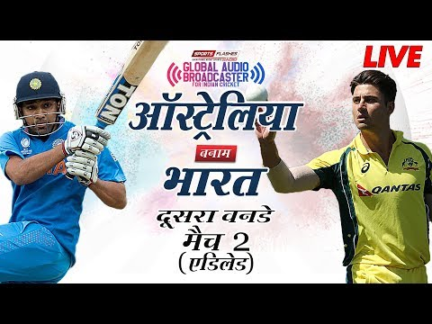 Live Australia Vs India 2nd ODI Cricket Match Hindi Commentary | SportsFlashes