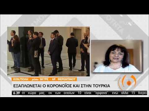 Εξαπλώνεται ο κορονοϊός και στην Τουρκία | 13/03/2020 | ΕΡΤ