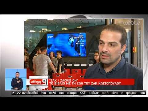 «ΖΑΚ / ZACKIE OH»: Το βιβλίο με τη ζωή του Ζακ Κωστόπουλου | 08/06/2019 | ΕΡΤ