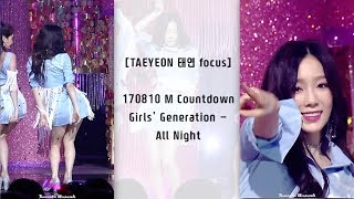 Download Lagu [TAEYEON 태연 focus] 170810 소녀시대(Girls' Generation) - All Night Mp3