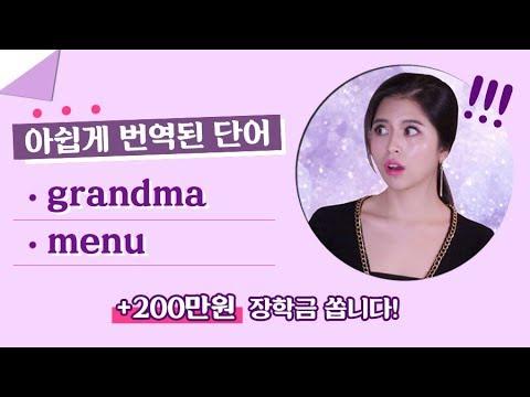 Quote of the day - [영어] 아쉽게 번역된 단어: grandmother, menu + 장학금 200만원 받아 가세요!