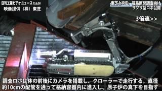 核心に迫る原発ロボ−福島第一1・2号機に年度内投入、燃料デブリ状態調査(動画あり)