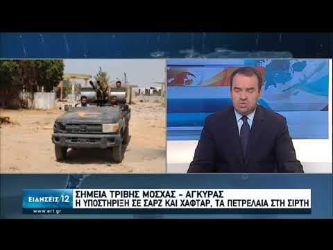 Αναβολή της ρωσο-τουρκικής συνάντησης για Λιβυκό και Συρία | 15/06/2020 | ΕΡΤ