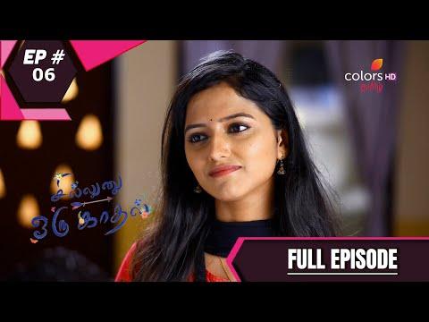 Sillunu Oru Kaadhal | 'சில்லுனு ஒரு காதல் | Episode 6 | 09 January 2021