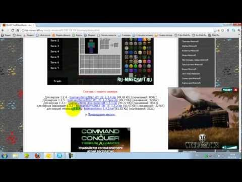 [TUTORIAL#2]Как установить tomanyitems на Minecraft