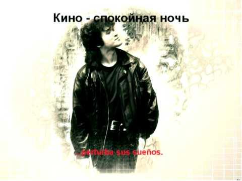 Tekst piosenki Kino - Good Night po polsku