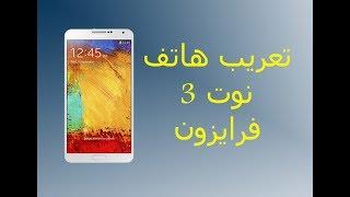 في هذا الفيديو سوف أوضح طريقة إضافة اللغة العربية إلى هاتف نوت 3 فرايزون ( SM-N900V) ملاحظة/ ستتم فرمتتة الهاتف...