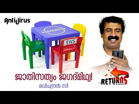 Returns#37: ജാതിസത്യം  ജഗദ് മിഥ്യ! രവിചന്ദ്രന് സി I  Ravichandran C