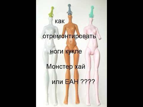 Как сделать ногу куклы монстер хай