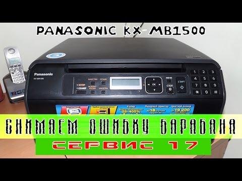 скачать драйвер для сканера Panasonic Kx Mb1500 - фото 9
