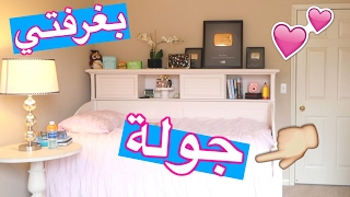 جولة بغرفتي | نور ستارز | Room Tour
