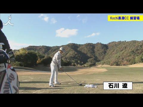 石川遼の練習風景 カシオワールドオープン2013