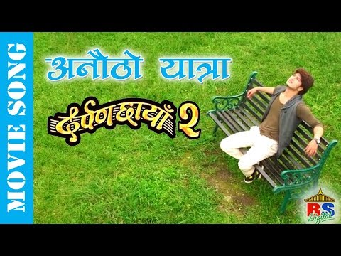 (New Nepali Movie Song    Anautho Yatra    Darpan chaya 2 ...4 min, 43 sec.)