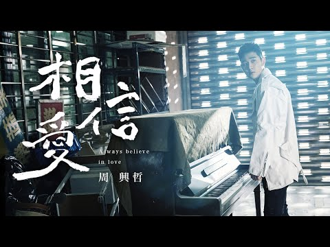 Eric周興哲《相信愛 Always Believe in Love》Official Music Video【內含血腥內容】