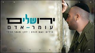 הזמר עומר אדם - סינגל חדש - ירושלים
