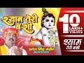 Shyam Teri Bansi Pagal Kar Jati Hai || श्याम तेरी बंशी पागल कर जाती है || New Hit Shyam Bhajan 2017