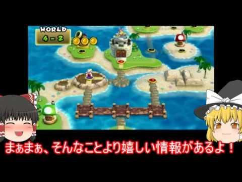 【ゆっくり実況プレイ動画#07】NewスーパーマリオブラザーズWii/New Super Mario Bros.Wii 【魔理沙を背負って】